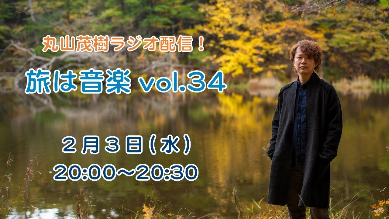 2/3(水)【ラジオ配信】丸山茂樹ラジオ配信旅は音楽