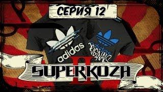 STIGMATA - SUPERKOZA 2 - 12 СЕРИЯ