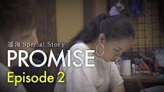 """遥海 Special Story """"PROMISE"""" Episode 2"""