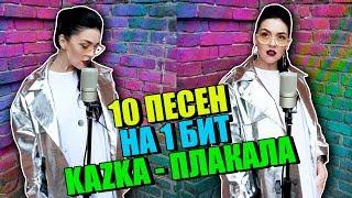 KAZKA - ПЛАКАЛА - 10 ПЕСЕН НА 1 БИТ (MASHUP BY NILA MANIA)