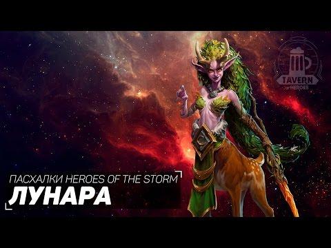 видео: Пасхалки heroes of the storm - Лунара (Русская озвучка).