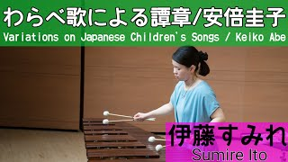 Variations on Japanese Children's Songs / Keiko Abe わらべ歌による...