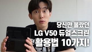 [가전남] LG V50  듀얼스크린 제대로 활용하는 10가지 꿀팁! 요건 몰랐죠?