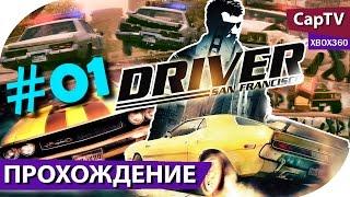 DRIVER San Francisco - Прохождение - Эпизод 01 - [CapTV] - Xbox360(DRIVER: San Francisco (Драйвер - Сан-Франциско) - Прохождение без комментариев от CapTV. Играем на Xbox360. Driver SF - это игра..., 2015-06-11T12:00:25.000Z)