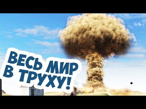 Ядерное Оружие В Тылу Врага 2 Штурм! Весь Мир В Труху!