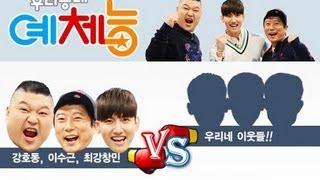 Cool Kiz on the Block - 우리동네 예체능 - Kang Hodong, Changmin(TVXQ), Lee Sugeun (2013.05.07)