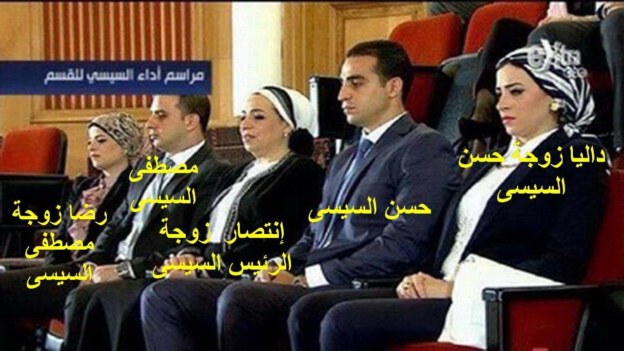 عائلة الرئيس السيسي رئيس مصر بالأسماء والصور وأسرار لاتعرفونها Youtube