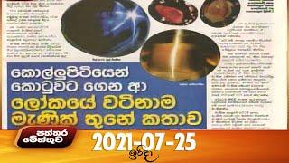 Paththaramenthuwa - (2021-07-25) | ITN Thumbnail