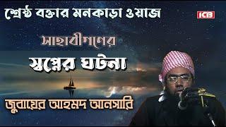 শানে সাহাবা-জুবায়ের আহমদ আনসারী Mowlana Jubaer Ahmed Ansari 2018|ICB Digital