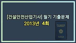 [건설안전산업기사] 필기 기출문제 2013년 4회
