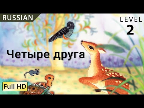 """The Four Friends: Learn Russian with subtitles - Story for Children """"BookBox.com"""""""
