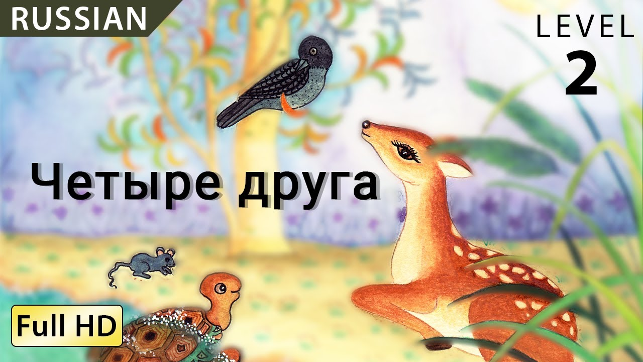 the four friends learn russian with subtitles story for