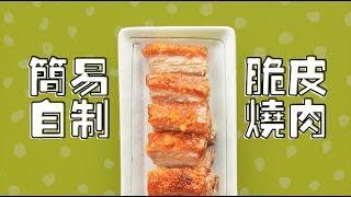脆皮燒肉 簡單零失敗 | Chinese Crispy Pork Belly [Happeabites]