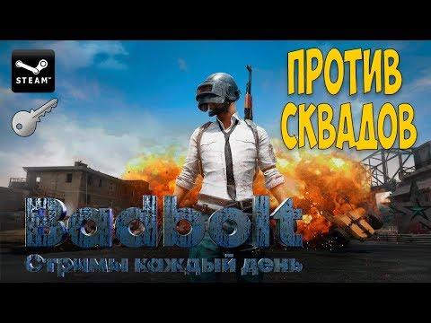 САМЫЙ ЛУЧШИЙ СТРИМЕР PLAYERUNKNOWN'S BATTLEGROUNDS