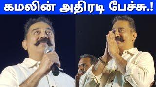 அரசியலுக்கு வர காரணம் இதுதான் - Kamal Hassan Mass Speech   Latest Tamil News
