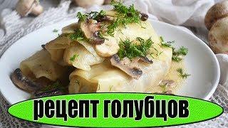 Голубцы с грибами и картошкой.Как приготовить голубцы.
