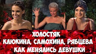 Как менялись на проекте участницы Дарья Клюкина, Снежана Самохина, Леся Рябцева Холостяк 5 сезон тнт
