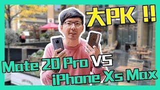 中美機王大戰!iPhone Xs Max對決 華為Mate20 pro