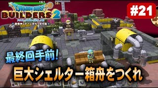 #21【DQB2】最終回手前! 巨大シェルター箱舟をつくれ!  (超高画質)