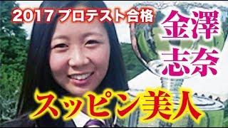 金澤志奈 2017LPGAプロテスト合格!ピカ一スッピン美形女子プロゴルファ...