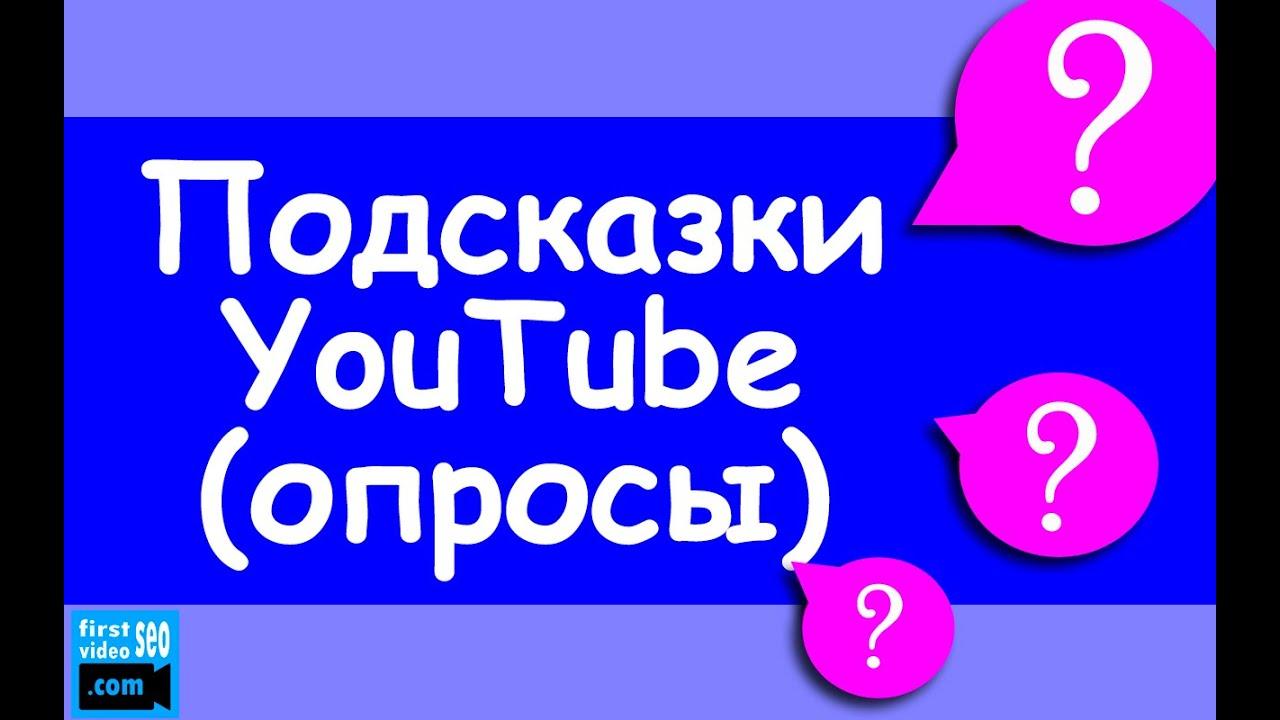 Подсказки YouTube. Все что нужно знать. (Как создать опрос или голосование на YouTube)