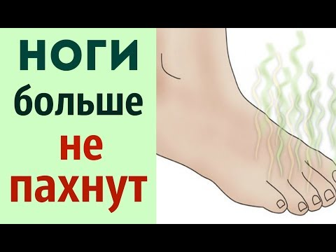 Как убрать запах от ног в домашних условиях