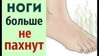 видео Как избавиться от неприятного запаха ног.