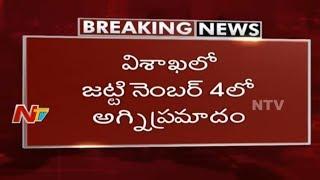 విశాఖలో జట్టి నెంబర్ 4 లో అగ్నిప్రమాదం || ప్రమాదంలో కార్పెంటర్ సజీవదహనం || NTV
