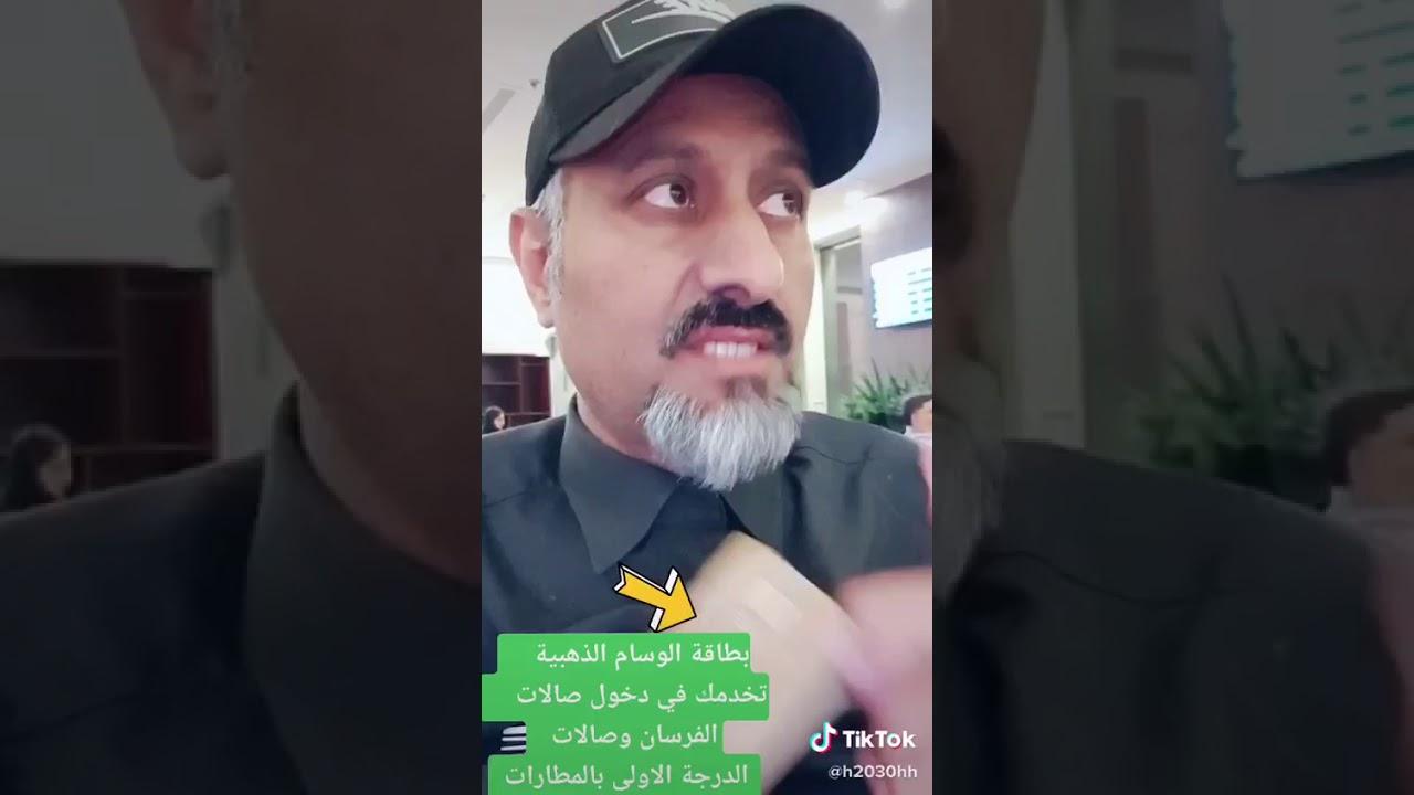 بطاقة الوسام الذهبي H1 F1 حسن فالح الناهسي Youtube