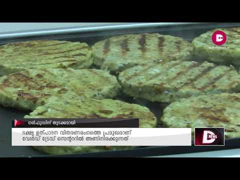 ഗൾഫുഡിന്  തുടക്കമായി|Gulf Food Dubai 2018|D News|Channel D
