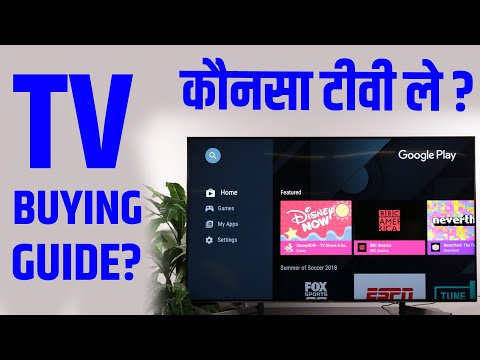Tv buying guide in India? | Hindi | Which is best lcd, led, curved Tv? Smart Tv or Normal Tv ?