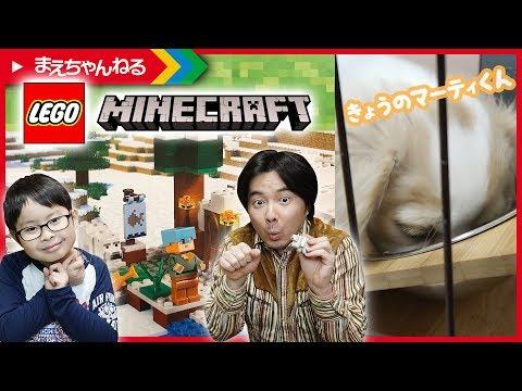 寸劇あり!【レゴ マインクラフト】北極のイグルー LEGO MINECRAFT THE POLAR IGLOO 21142 / 今日のマーティ君 #42 | まえちゃんねる