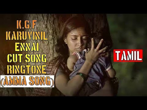 KGF Mother Sentiment BGM Kgf Ringtone THANDAANI THAANE - Kgf Bgm Amma Heart Touching Scenes
