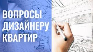 Зачем нужен дизайнер при ремонте квартиры?