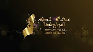 زفه مميزه باسم حنان 2019 حصري على افراح لينا