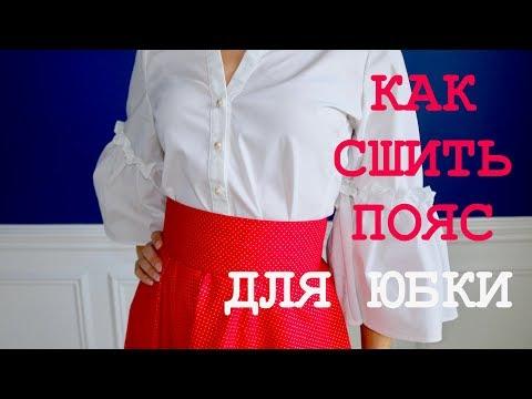 КАК СШИТЬ ПОЯС. DIY By Viktoria Creates