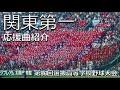 関東第一 野球応援・応援曲紹介[2014]
