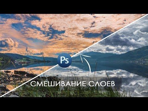 Драматичное небо / Контрастные облака / Детализация / Инструмент СМЕШИВАНИЕ СЛОЕВ в Фотошопе
