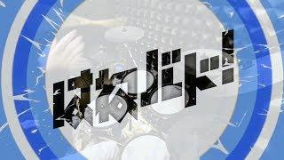 【はねバド! OP】Hanebado! - ふたりの羽根 by YURiKA を叩いてみた - Drum Cover