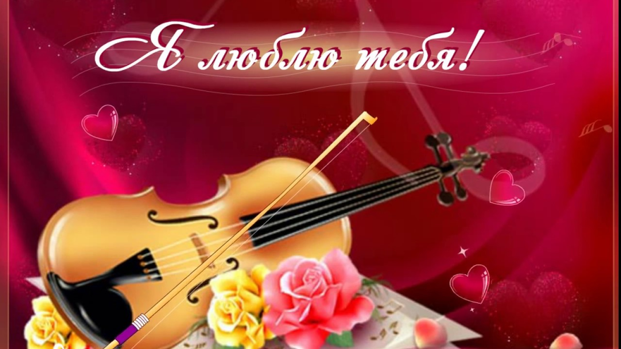 Музыкальные флэш открытки о любви