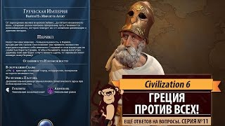 Civilization 6: Греция против всех. Серия №11. Ещё ответов на вопросы