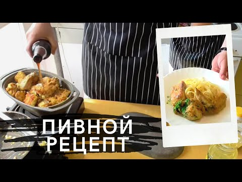 Легкий рецепт Вкусная курица в пиве Готовим с детьми | Лысый Повар