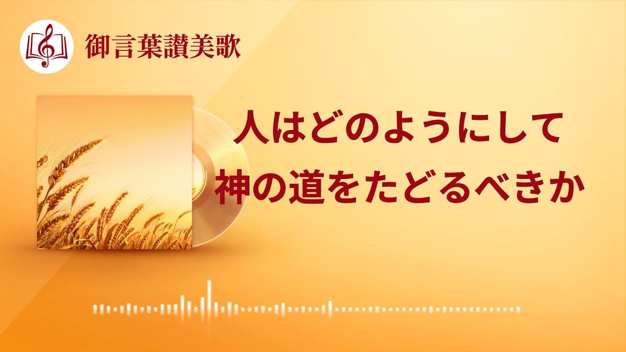 Japanese christian song「人はどのようにして神の道をたどるべきか」Lyrics