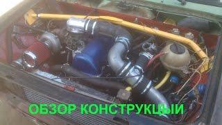 ОБЗОР КОНСТРУКЦИИ Ваз 2101 1.6 турбо карбюратор 2014 / turbo carburetor design review