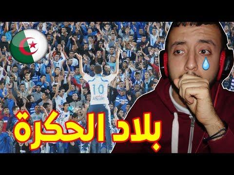 بالدموع : ردة فعل جزائري على أغنية بلاد الحكرة لجماهير إتحاد طنجة التي أحدثت ضجة في العالم