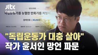 """웹툰작가 윤서인 """"독립운동가 대충 살아"""" 망언 논란 / JTBC 뉴스ON"""