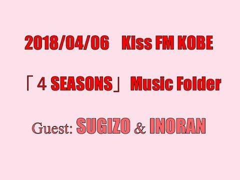180406 SUGIZO & INORAN Radio talk 🌸 Kiss FM KOBE「4SEASONS」