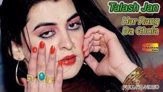 Madam Talash Jaan | Har Rang Da Chola | New Dance 2019 | Shaheen Studio