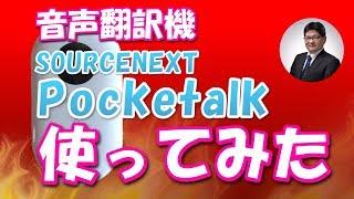 通訳がいるように会話ができる音声翻訳機Pocketalk(ポケトーク)を使ってみて驚いた|島根県松江市 空のポケット