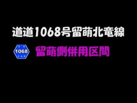 道道1068号留萌北竜線 留萌側区...